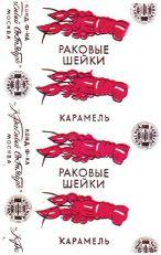 """Roshen судится с российской фабрикой """"Красный Октябрь"""" из-за """"рачков"""""""